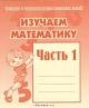 Изучаем математику. Тетрадь с заданиями для развития детей часть 1я